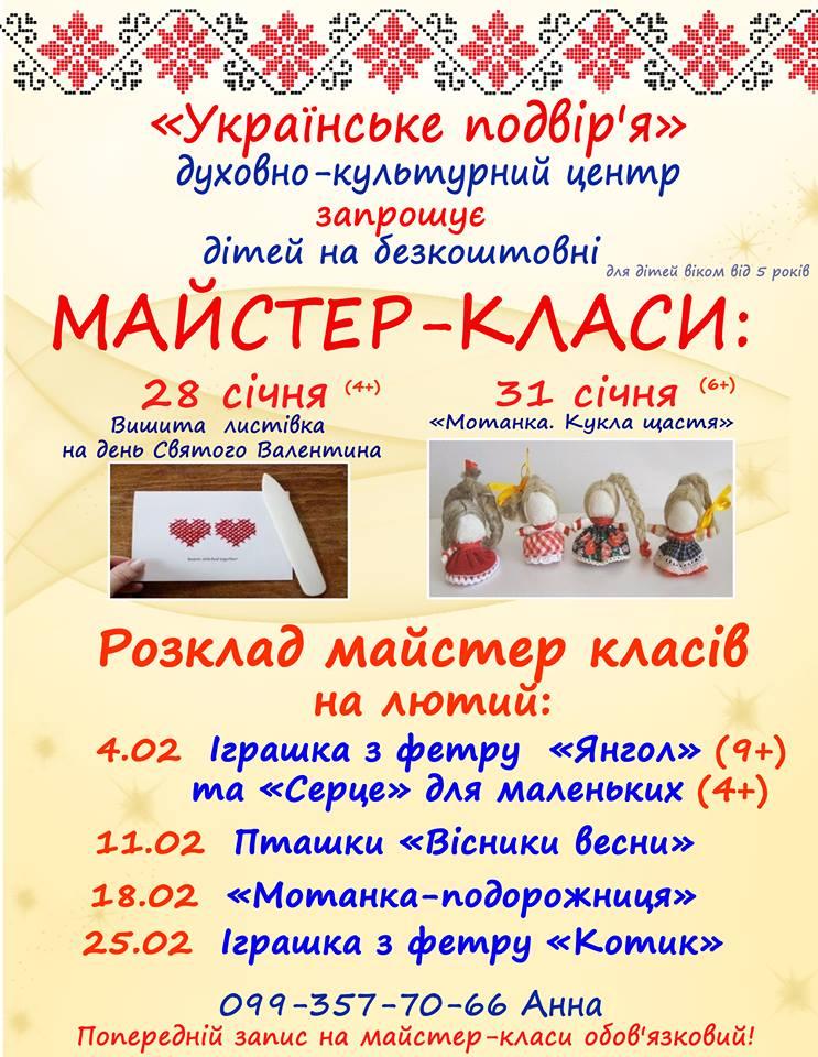 Українське подвір'я запрошуe на майстер-класи
