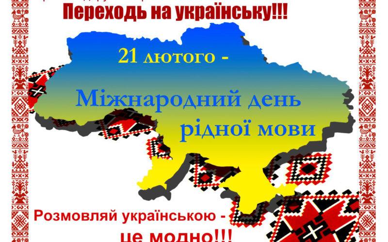 Переходь на українську!