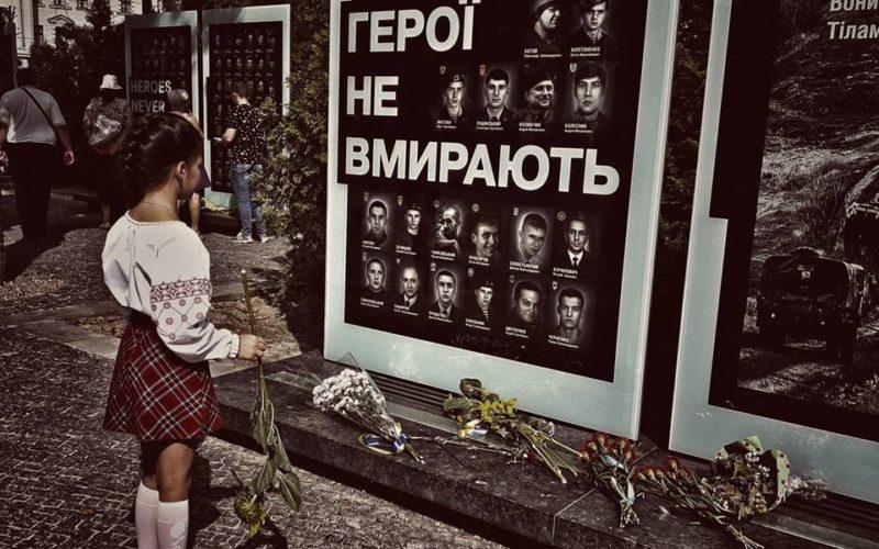 Річниця Іловайської трагедії