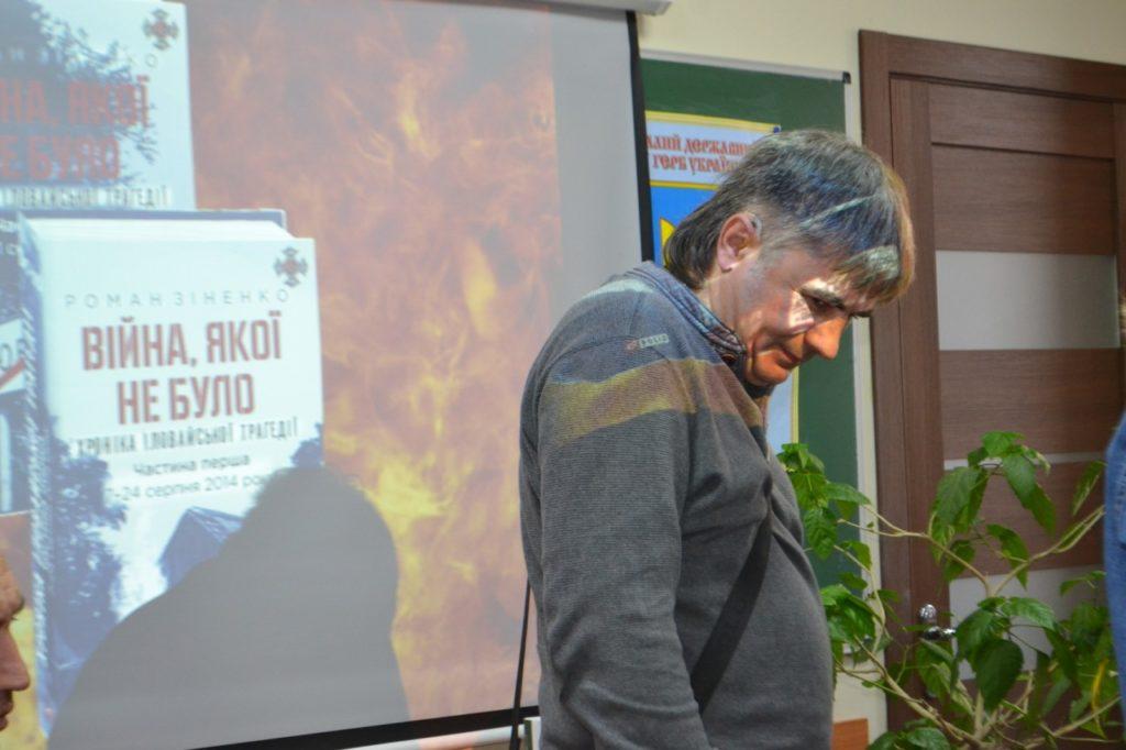 Презентація книги Романа Зіненко ''Війна,якої не було''